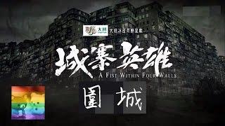 陳展鵬 Ruco Chan - 圍城 (劇集《城寨英雄》主題曲)