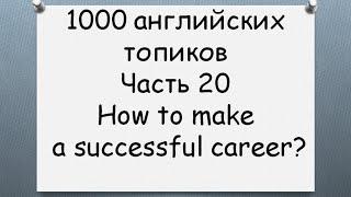 1000 английских топиков Часть 20 How to make a successful career