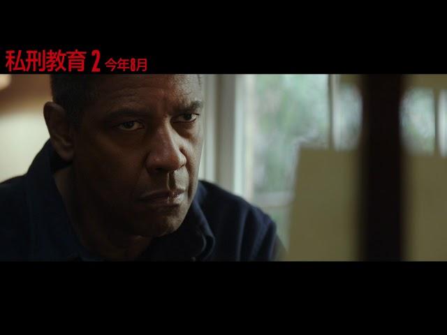 【私刑教育2】前導預告