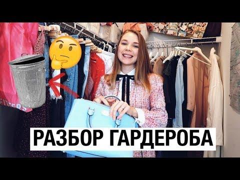РАЗБОР ГАРДЕРОБА, ИЗБАВЛЯЮСЬ ОТ НЕНУЖНЫХ ВЕЩЕЙ // Julia Hunt