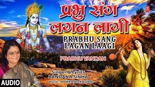 प्रभु संग लगन लागी Prabhu Sang Lagan Laagi I BANDANA SINHA, Krishna Bhajan, Prabhu Vandan,Full Audio
