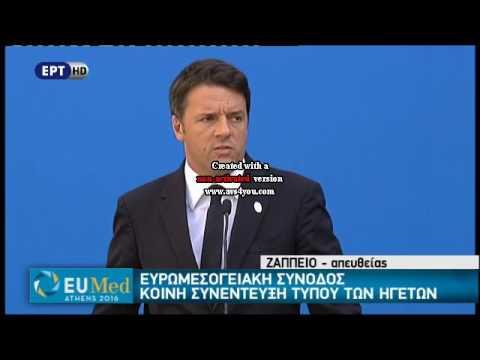 Δηλώσεις ηγετών χωρών του Νότου στη Σύνοδο των Μεσογειακών Κρατών της ΕΕ (B΄ Μέρος)