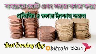 Easy Earn money - সবচেয়ে ছোট এবং সহজ কাজ করে প্রতিদিন ৫ ডলার ইনকাম করুন