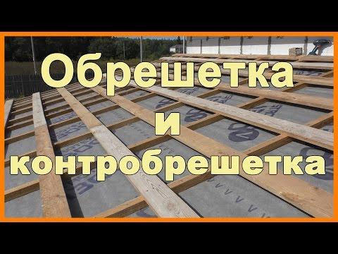 Как рассчитать обрешетку на крышу под профнастил
