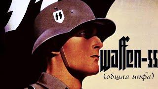 Waffen-SS (общие сведения, чем отличались от Вермахта и что из себя представляли)