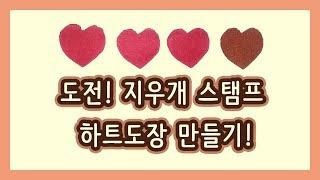 [지우개스탬프] 하트모양 스탬프 만들기! feat. 호…