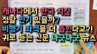 캐나다에서 한국 치킨 정말 인기 있을까?, 비행기 좌석…