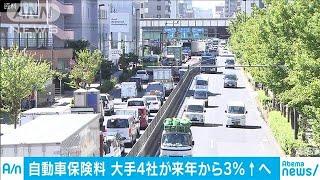 自動車保険の保険料が来年1月に3%ほど引き上げへ(19/08/06)