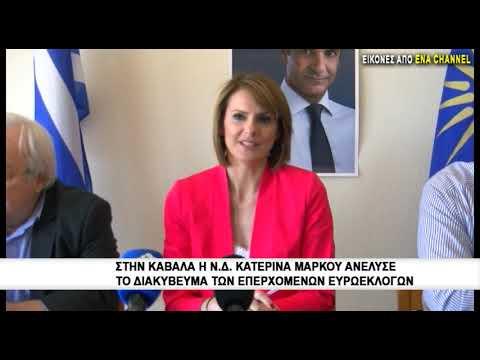 Εκδήλωση του Σύριζα στην Καβάλα | Για την Ελλάδα των πολλών για την Ευρώπη των λαών