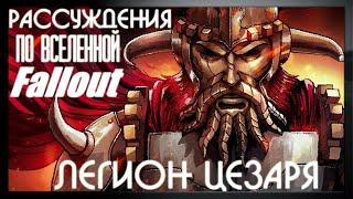 Fallout Рассуждения: Легион Цезаря, так - ли он плох?