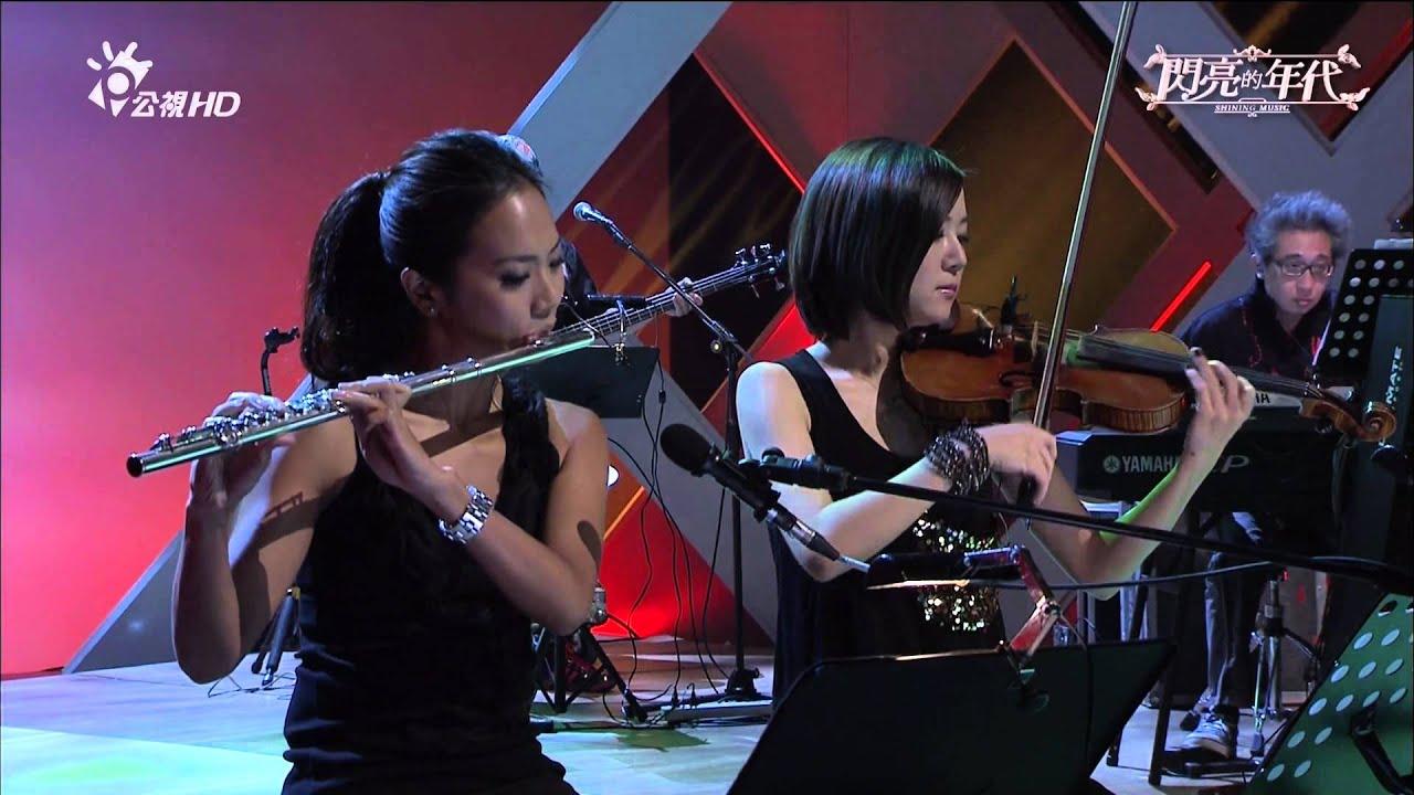 閃亮的年代 (經典民歌) 公視 HD 8月24日 2013 - YouTube