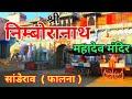 Gambar cover nimbeshwar Mahadev | Falna Sanderao | निंबेश्वर महादेव | Nimbo Ka Nath Tample Rajasthan