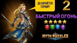 Второй день Турнира. Улупи - исчадие Ада! Mythwars Puzzles. Mythpuzzles. Gods Strike.