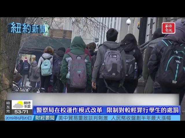 華語電視 紐約新聞 06/20/2019