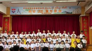 Publication Date: 2019-06-21 | Video Title: 基華小學55週年