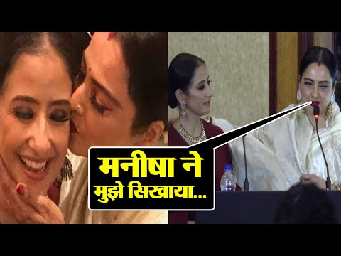 Rekha praises Manisha Koirala during launch of her book Healed; Watch video | FilmiBeat Mp3