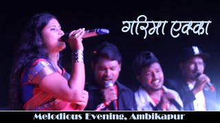 Prabhu mor Sangi re  Garima Godson Amar Ankit   Melodious Evening Ambikapur