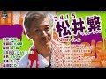 サンテレビ「ボートの時間!」 #130 「松井繁の休日」第2弾 後編 2018年9月23日放送