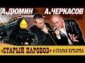 СТАРЫЙ ПАРОВОЗ А Черкасов Amp А Дюмин И СТАРАЯ БУТЫРКА mp3