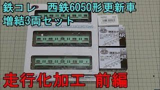 鉄道模型Nゲージ 鉄道コレクション・西鉄6050形更新車の走行化加工・3両増結セット 前編【やってみた】