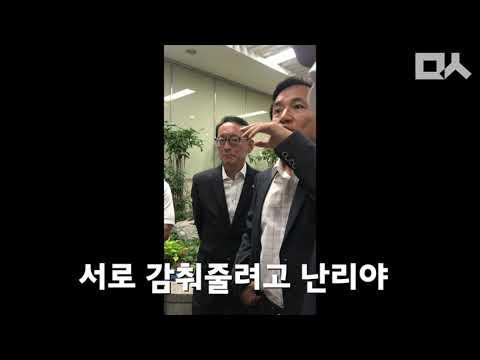 윤석열 청문회 대박냈다고 좋아하는 김진태-김도읍-이은재. 기자회견 뒷얘기