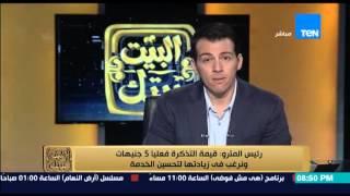 البيت بيتك - إنفراد ... وزير النقل يعلن مصر تستعيد مقعدها بالمجلس التنفيذي للمنظمة البحرية الدولية