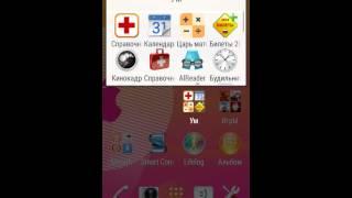 SiA Sony Z 3 запись с экрана.