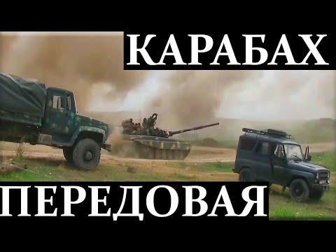 #КАРАБАХ Фронт с Армянской стороны.