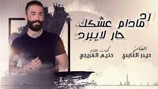 حيدر العابدي - رد مادام عشك حار لايبرد (حصريا)  2019  [Haider Al Abedi -Rad [Official Music Video