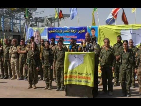 أخبار عربية - -سوريا الديمقراطية- تعلن تحرير مدينة الرقة بالكامل  - نشر قبل 4 ساعة
