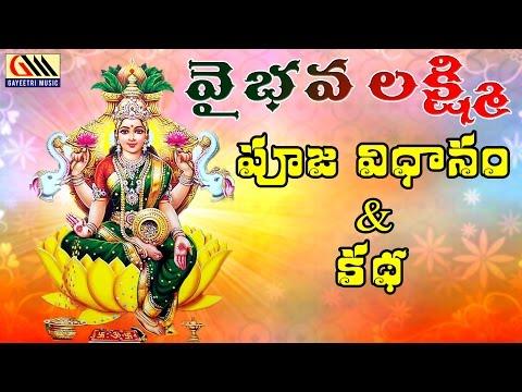 Vaibhava Lakshmi Pooja Vidanam&Katha || Telugu Devotional Songs || Gayeetri Music