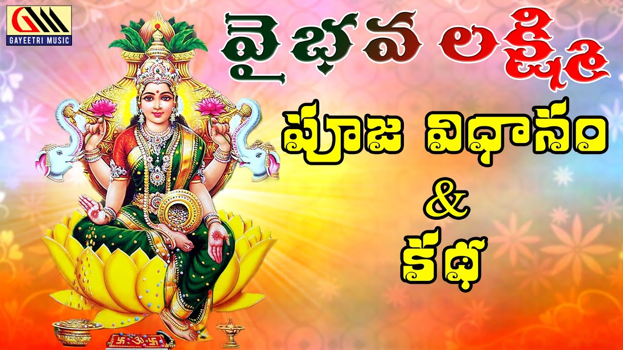 Vaibhava Lakshmi Pooja Book In Telugu