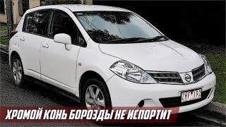 Стоит ли Покупать Nissan Tiida C11 (2004-2014)?