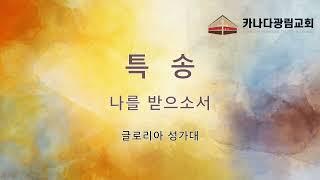 [카나다광림교회] 2021.08.29 2부 예배 성가대 특송