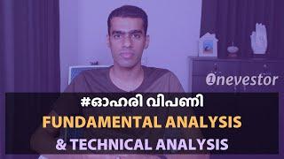 Fundamental Analysis vs. Technical Analysis: A Quick Comparison  [MALAYALAM / EPISODE #46]