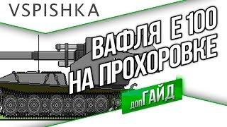 WT E 100 - Не в кустах и АФК - 6к Vspishka.pro