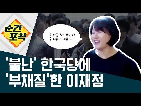 [순간포착] '불난' 한국당에 '부채질'한 이재정 | 정치데스크