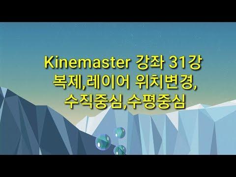 Kinemaster 강좌 31강  복제,레이어 위치변경, 수�