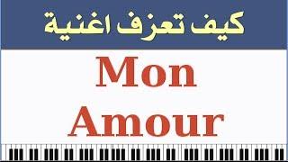 52- تعليم عزف موسيقى مونامور How to play: Mon Amour