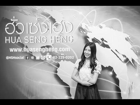 Hua Seng Heng News Update  10 ตุลาคม 2560