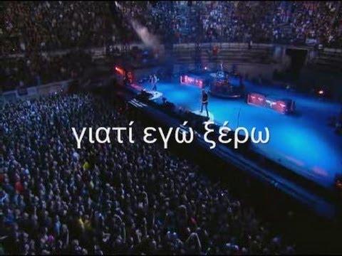 Metallica - Nothing else matters greek lyrics ( live )
