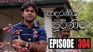 Adaraniya Poornima | Episode 304 12th September 2020 Thumbnail