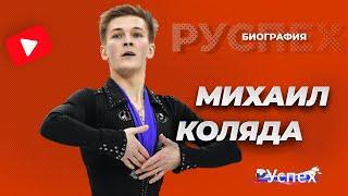 Михаил Коляда биография