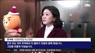 자유한국당 개콘