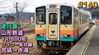 【全区間走行音】山形鉄道YR-880形 フラワー長井線 荒砥→赤湯
