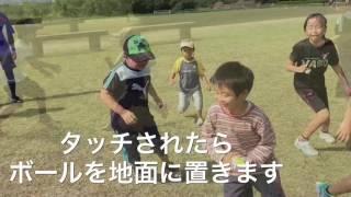 タッチラグビーチーム群馬コルツ タッチ説明編20161016.