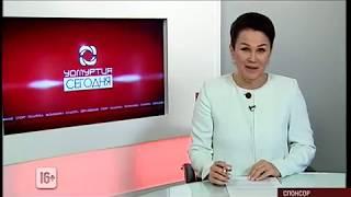 17 10 2019 Моя Удмуртия Инфоканал Новости спорта / Видео