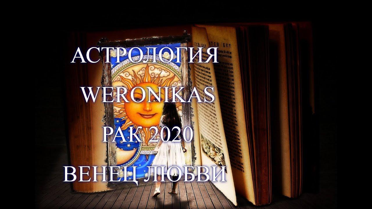 РАК 2020 ГОРОСКОП, Астрология WERONIKAS.