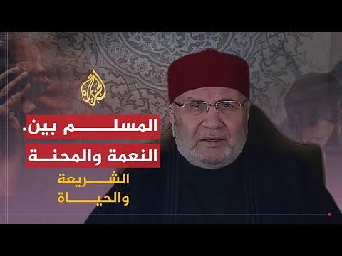 الشريعة والحياة - محمد النابلسي: الابتلاء مفهوم محايد وعلى المسلم العمل للنجاح فيه