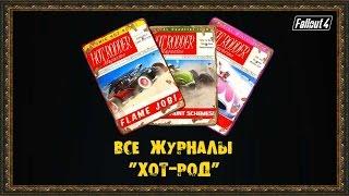 Fallout 4 - Все журналы ХОТ РОД